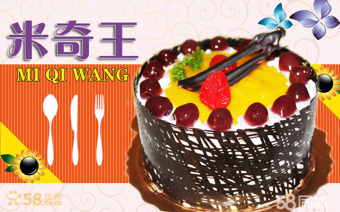王蛋糕店团购 仅45元,乐享原价108元 米奇王 6寸欧式蛋糕一高清图片