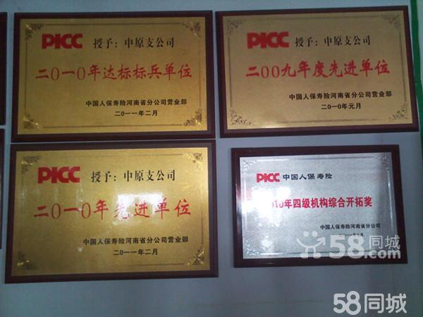 picc公司荣誉墙