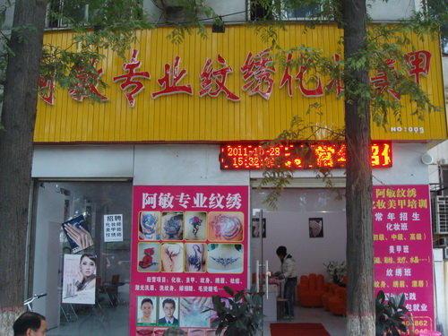 阿敏纹绣彩妆形象设计公司—58商街店铺