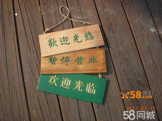 纯手工木刻牌匾