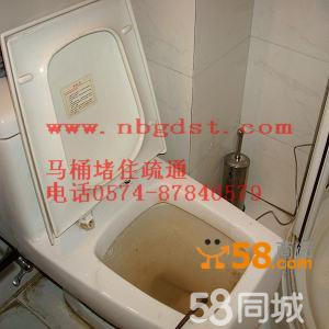 宁波江东马桶疏通—58商家店铺