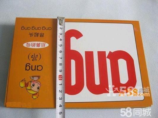 幼儿园儿童启蒙早教识字卡片