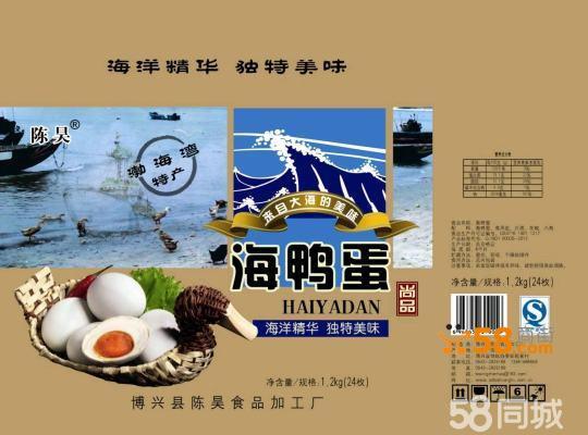 黄河口特产 海鸭蛋礼盒装 纯天然绿色食品