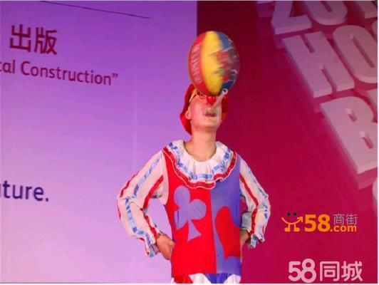 本人从事小丑表演6年,擅长互动表演(小丑表演、小丑魔术、小丑编气球、小丑杂技等), 对各种类型的演出(如:企业年会、展会、路演、婚礼、庆典、宝宝百日宴、生日Paty等)都有非常丰富的经验。如有需要请来电索要详细视频资料。