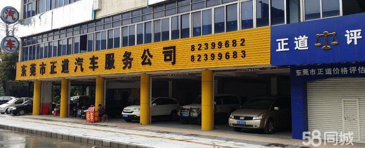 东莞市正道汽车服务有限公司