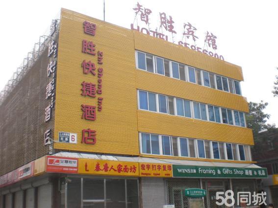 北京智胜快捷酒店